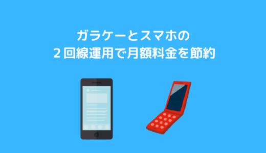 【格安SIM】ガラケーとスマホの2回線運用で月額料金を節約!