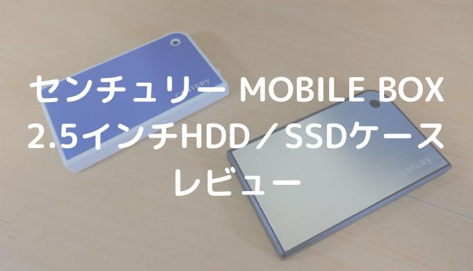 【レビュー】センチュリー MOBILE BOX CMB25U3シリーズ 2.5インチHDD/SSDケース