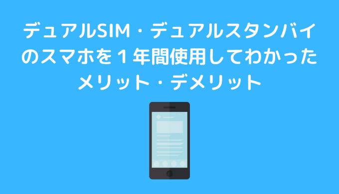 【DSDS】デュアルSIM・デュアルスタンバイのスマホを1年間使用してわかったメリット・デメリット