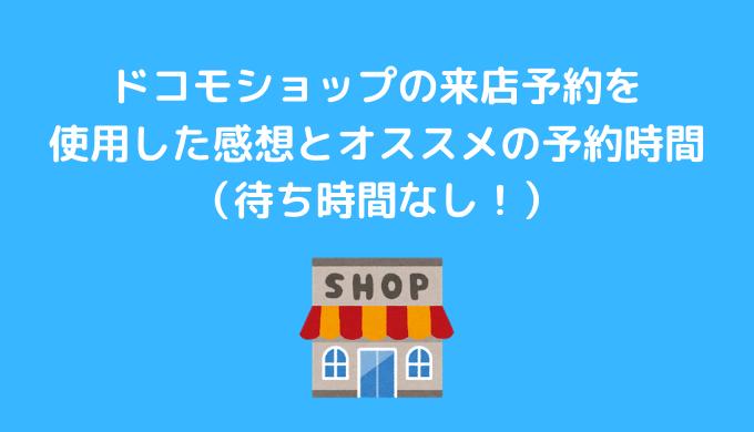 ドコモショップの来店予約を使用した感想とオススメの予約時間 (待ち時間なし!)
