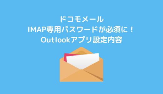 【ドコモメール】IMAP専用パスワード設定が必須に!Outlookアプリの設定内容など