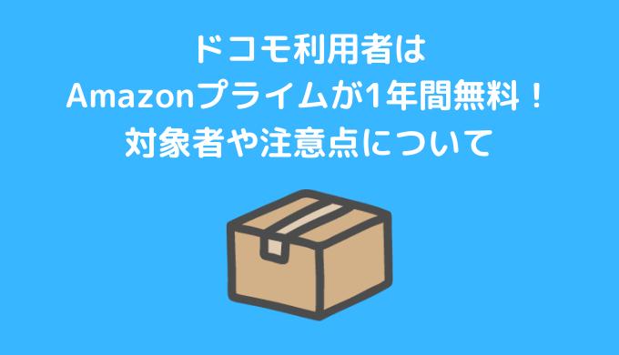 ドコモ利用者はAmazonプライムが1年間無料!対象者や注意点について