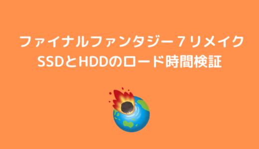 【FF7リメイク】ファイナルファンタジー7リメイク SSDとHDDのロード時間検証