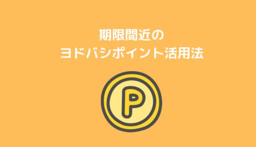 【ポイント】期限間近のヨドバシポイント活用法