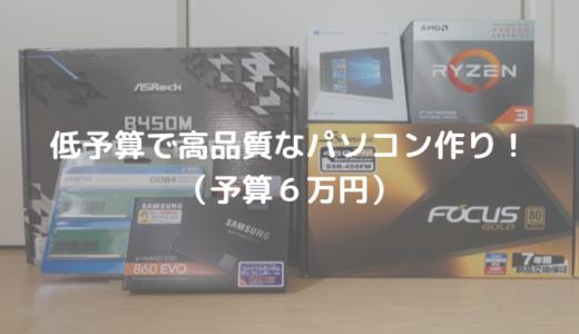 【自作パソコン】低予算で高品質なパソコン作り!(予算6万円)