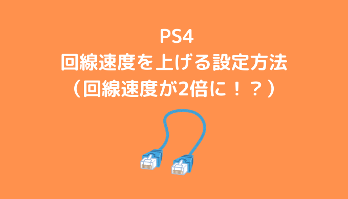 【PS4】回線速度を上げる設定方法(回線速度が2倍に!?)