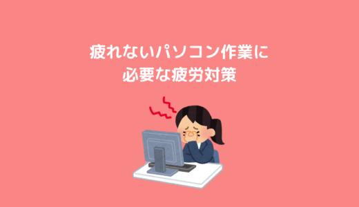 【眼・肩】疲れないパソコン作業に必要な疲労対策