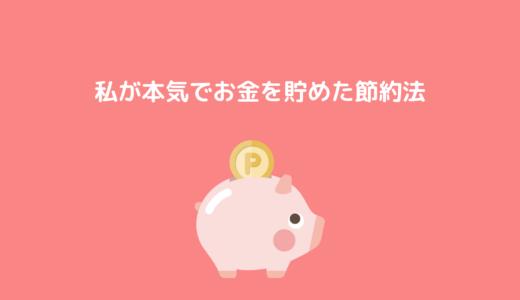 【貯金】私が本気でお金を貯めた節約法
