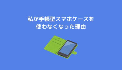 【スマホケース】私が手帳型ケースを使わなくなった理由