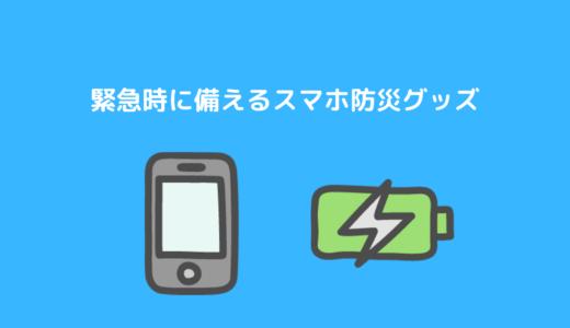 【防災グッズ】緊急時に備えるスマホ防災グッズ