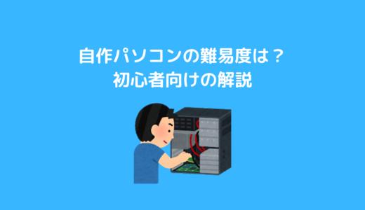 【自作パソコン】自作パソコンの難易度は?初心者向けの解説