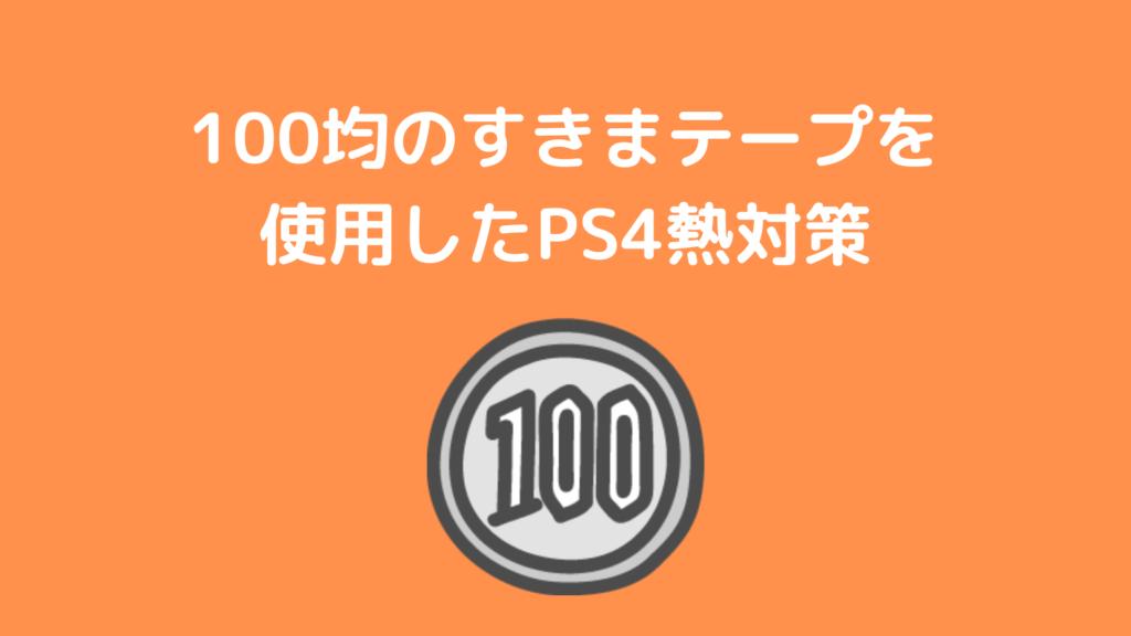 【PS4】100均のすきまテープを使用したPS4熱対策