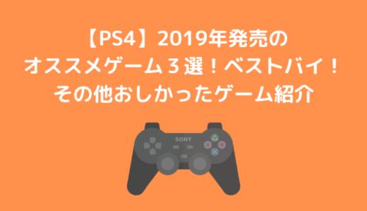 【PS4】2019年発売のオススメゲーム3選!ベストバイ!その他おしかったゲーム紹介