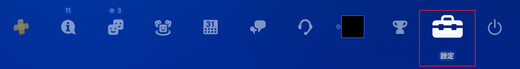 PS4のネットワーク設定の画像