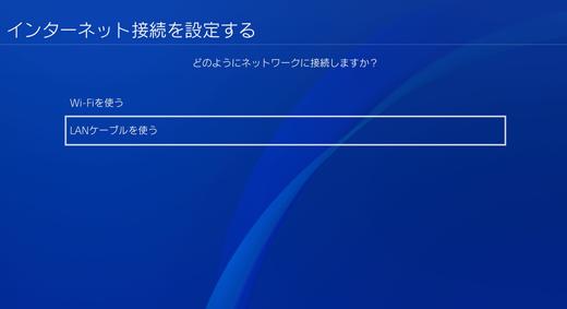 PS4のネットワーク設定内容の画像