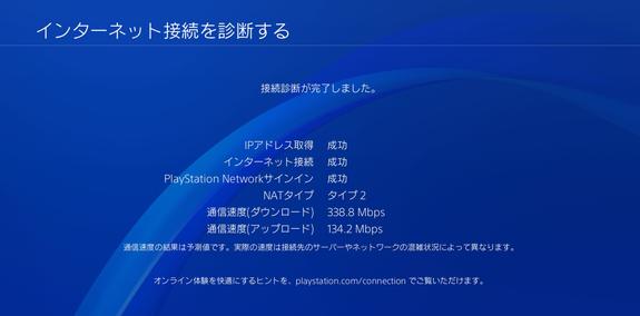 PS4の回線速度の計測結果