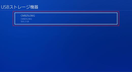 PS4で外付けSSDの設定画像