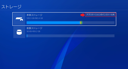 PS4でゲームインストール先の変更方法についての画像