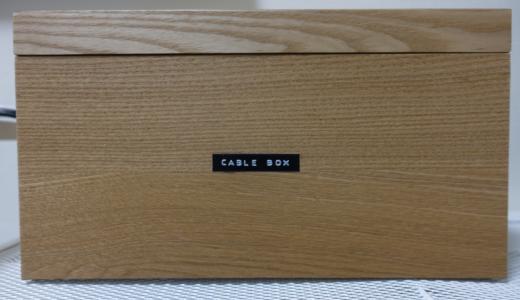 【スマホ・タブレット】ニトリのバスケットを使用した充電ボックス作り!