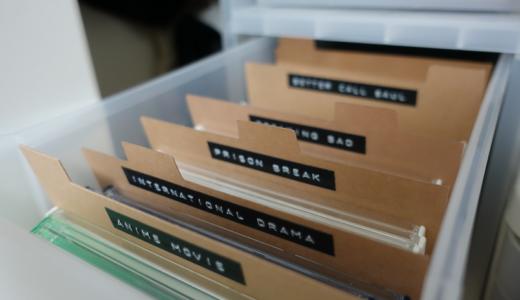 【インデックス】無印良品のインデックスカードを使ったディスクケース用インデックス作り