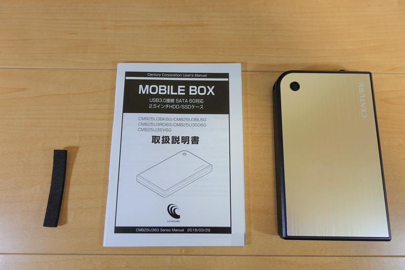 センチュリー MOBILE BOX CMB25U3シリーズ の付属品画像