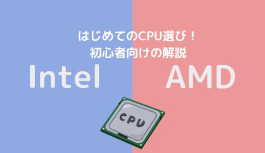 【自作パソコン】はじめてのCPU選び!初心者向けの解説。