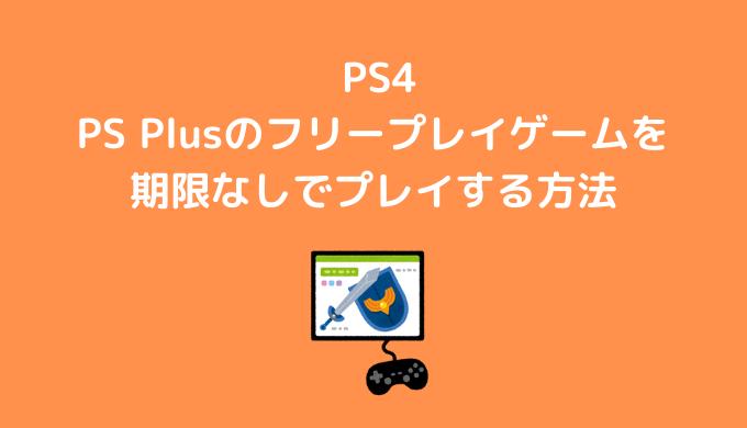 【PS4】PS Plusフリープレイゲームを期限なしでプレイする方法