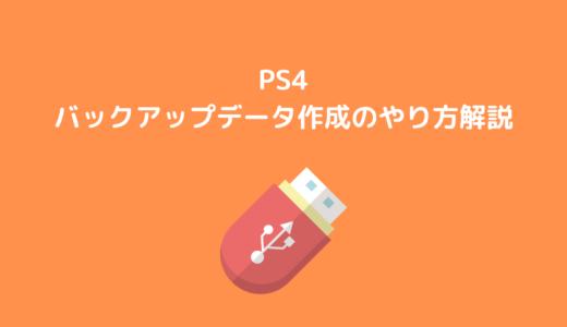 【PS4】バックアップデータ作成のやり方解説