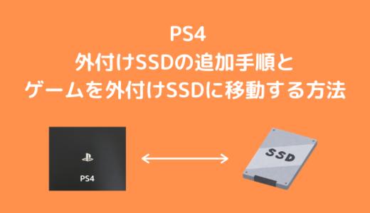 【PS4】外付けSSDの追加手順とゲームを外付けSSDに移動する方法