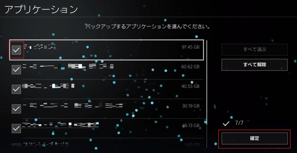 PS4 バックアップデータ作成手順の画像