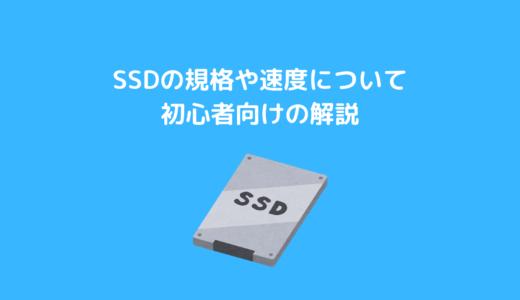 【自作パソコン】SSDの規格や速度について、初心者向けの解説