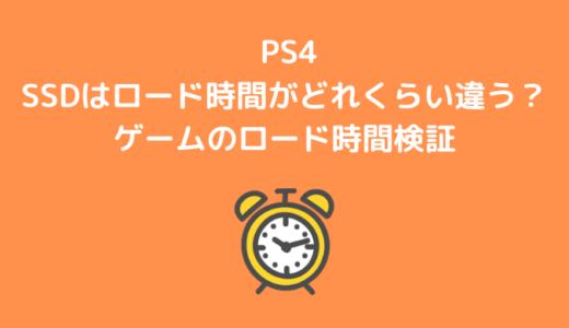 【PS4】SSDはロード時間がどれくらい違う?ゲームのロード時間検証