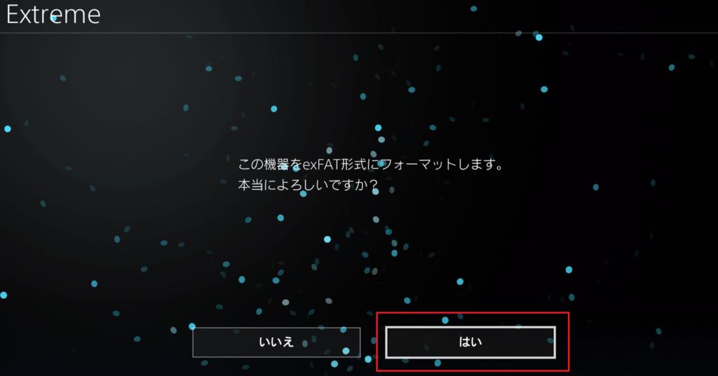 PS4 USBメモリーフォーマット手順解説画像
