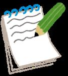 メモ帳のイメージ画像