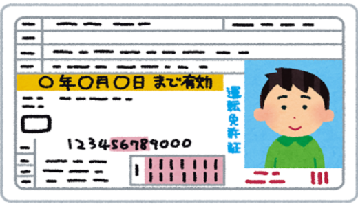 【車の運転】ゴールド免許の私が運転で気を付けている6つの事