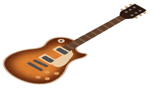 【ギター】楽器をはじめようと考えてる方へ、私が失敗した話し