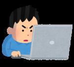 パソコンに真剣な人のイメージ画像