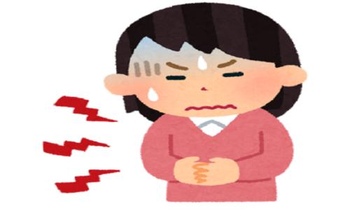 【腹痛】お腹の弱い私が工夫している5つの事
